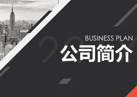 昆明卓興科技有限公司公司簡介